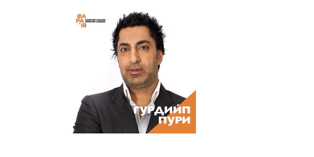 ГУРДИЙП ПУРИ Е ВТОРИЯТ ЛЕКТОР НА ФАРА'18