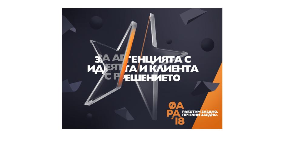 ФАРА'18  СЪБИРА РЕКЛАМНА АГЕНЦИЯ И КЛИЕНТ