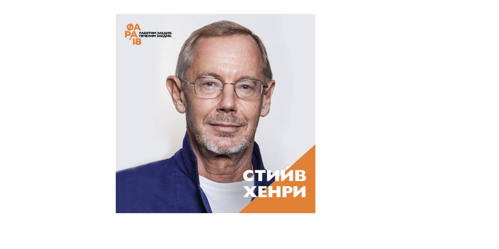 ЛЕГЕНДАРЕН БРИТАНСКИ РЕКЛАМИСТ ЩЕ Е ЛЕКТОР НА ФАРА'18