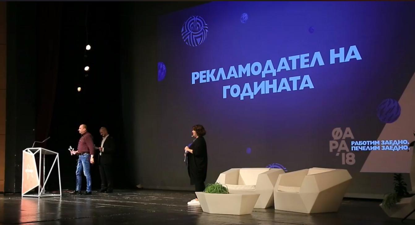 КЛАСАЦИЯ РЕКЛАМОДАТЕЛ НА ГОДИНАТА - ФАРА'18